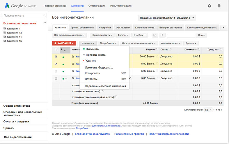 Настройка google adwords как разрекламировать сайт своими сил